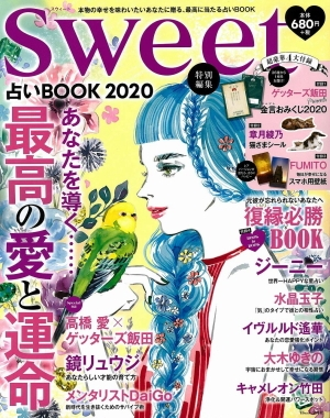Sweet2020